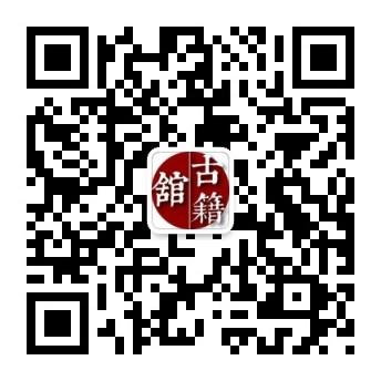 古籍馆微信服务号
